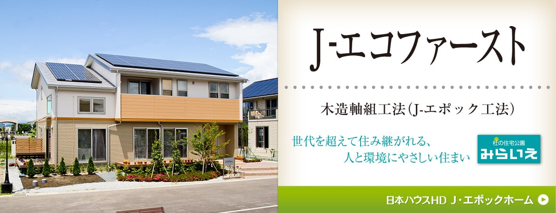 日本ハウスHD Jエポックホーム