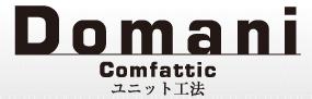 Domani Comfattlc ユニット工法