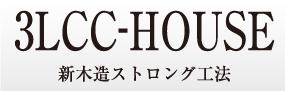 3造ストロンLCC-HOUSE 新木グ工法