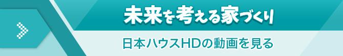 日本ハウスHDの動画
