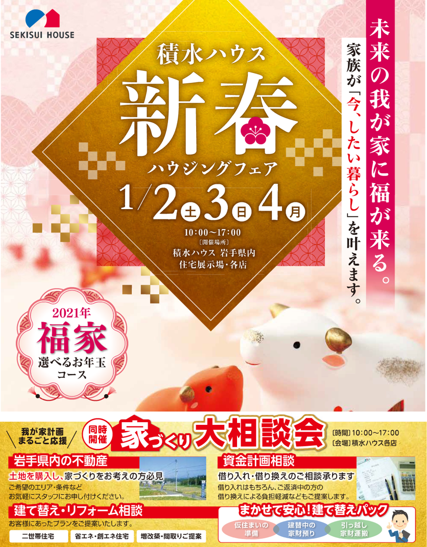 新春ハウジングフェア(2021年福家・お年玉コース申込受付中)