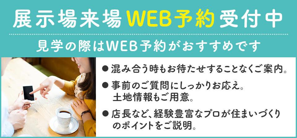 ご来場WEB予約受付中(クオカード・福袋プレゼント!)