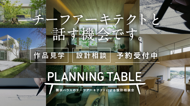 設計相談会「プランニングテーブル」