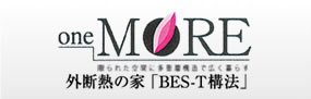 oneMORE 外断熱の家 「BES-T構法」