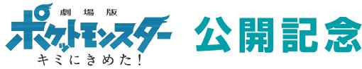 「劇場版ポケットモンスター キミにきめた!」公開記念