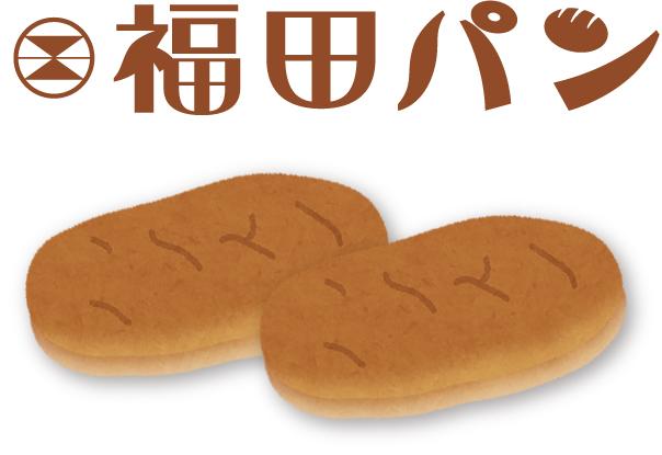 福田パンプレゼント