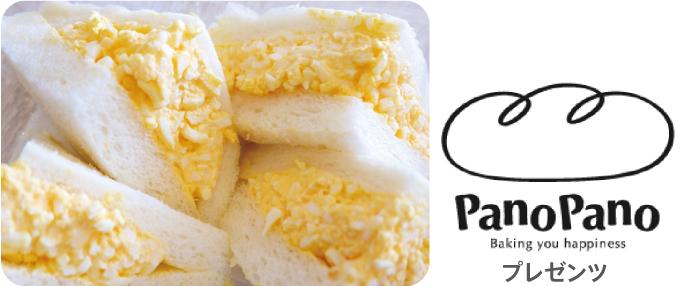 PanoPanoパン