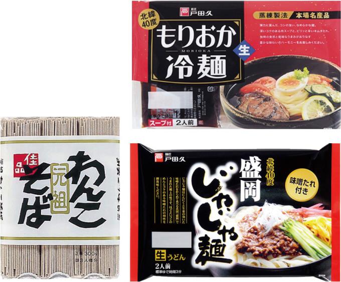 もりおか三大麺