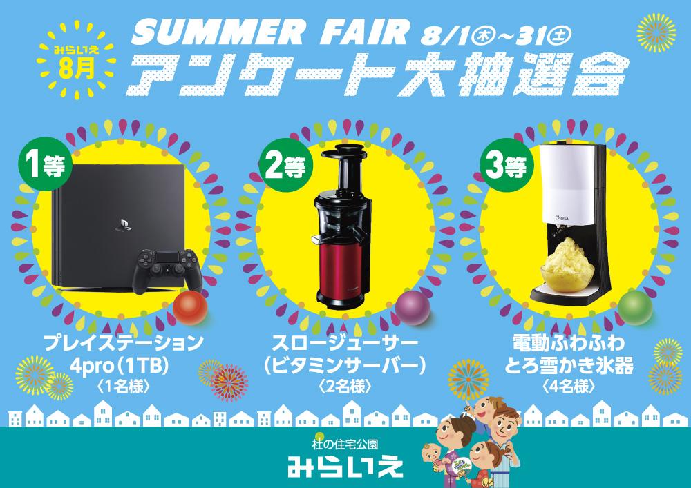 8月アンケート大抽選会