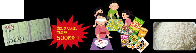 くじ・ゲーム&駄菓子屋・お米